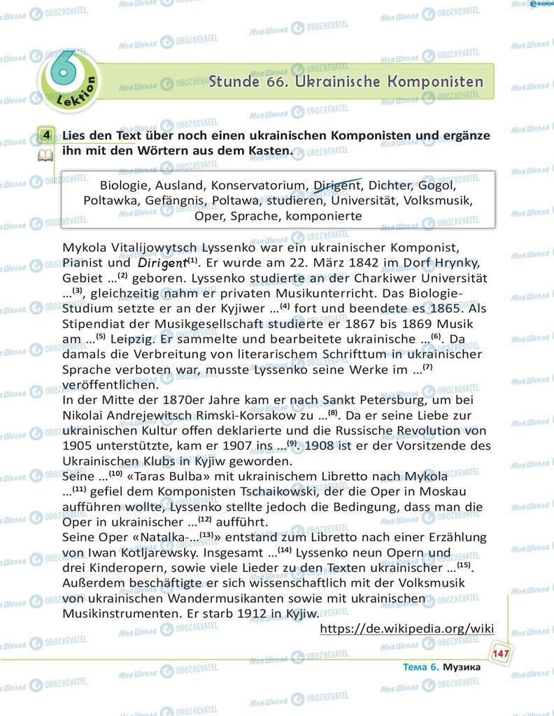 Підручники Німецька мова 8 клас сторінка 147