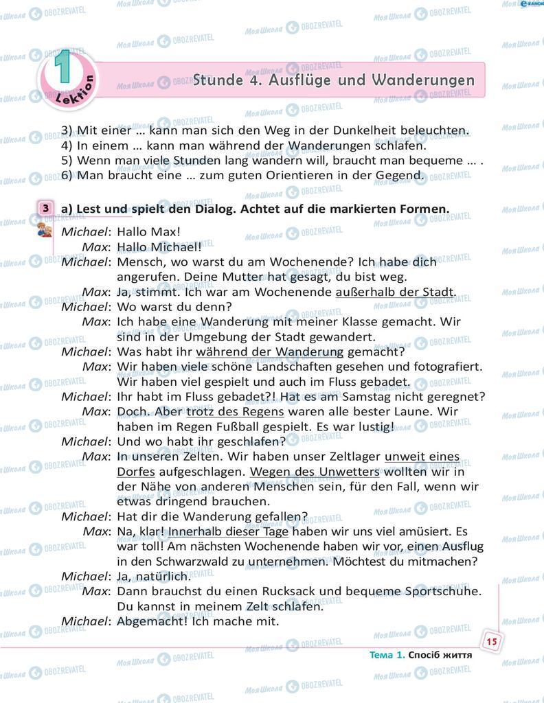 Підручники Німецька мова 8 клас сторінка 15