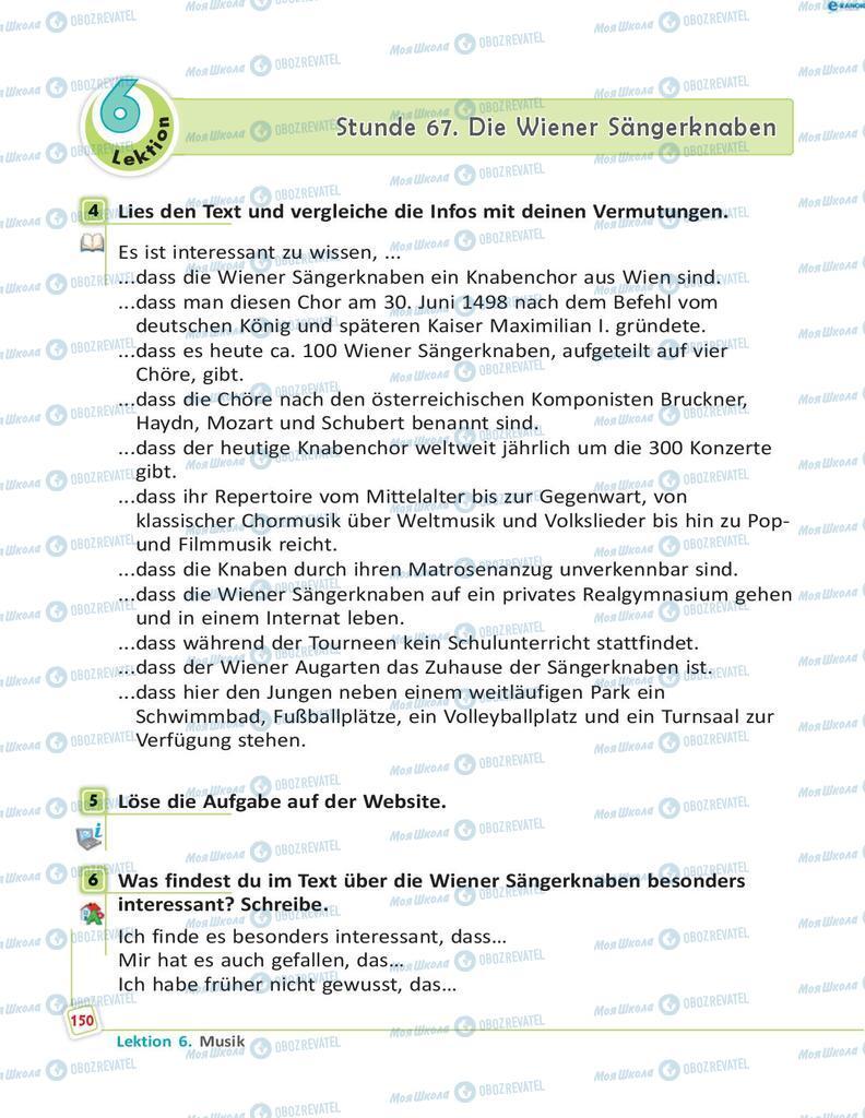 Підручники Німецька мова 8 клас сторінка 150
