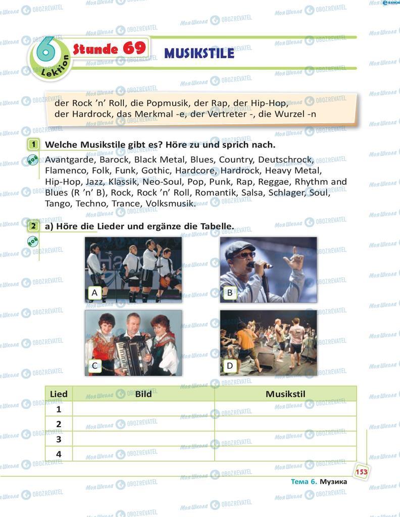 Підручники Німецька мова 8 клас сторінка 153