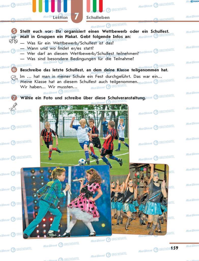 Підручники Німецька мова 8 клас сторінка 159