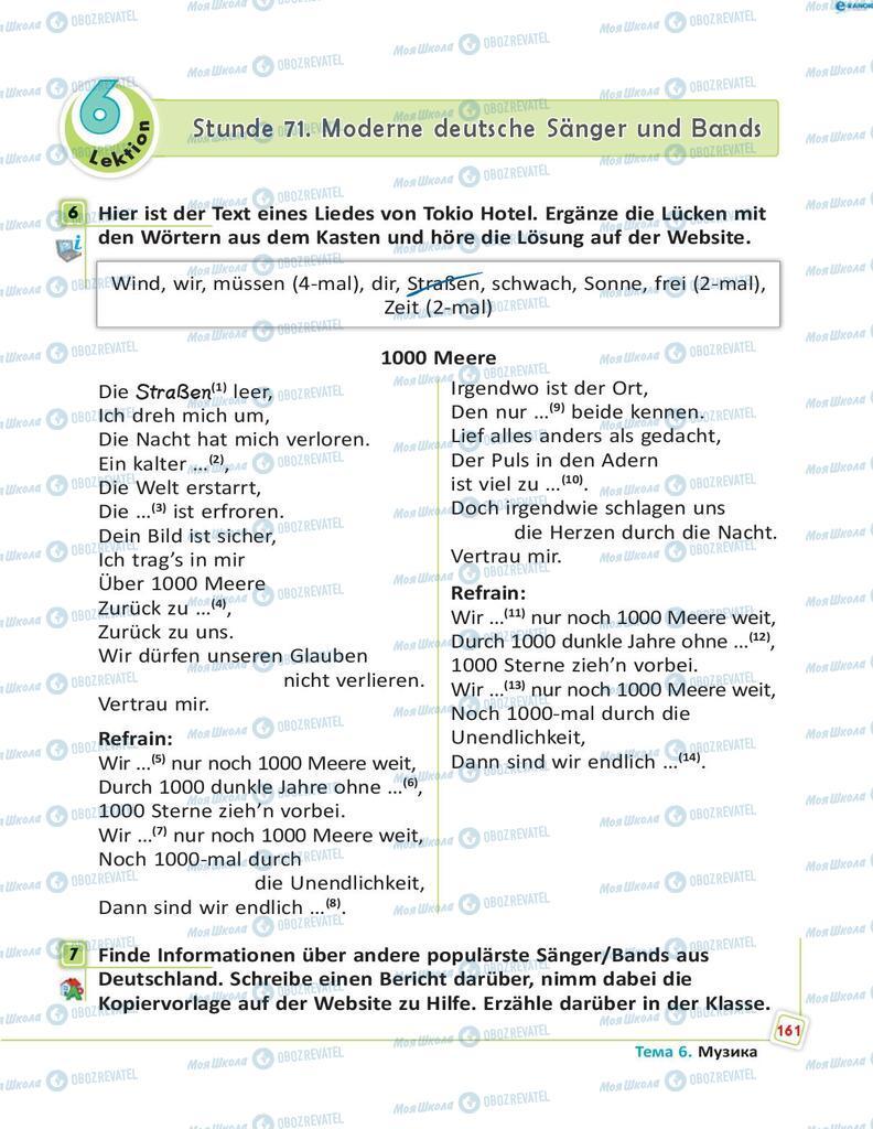 Підручники Німецька мова 8 клас сторінка 161
