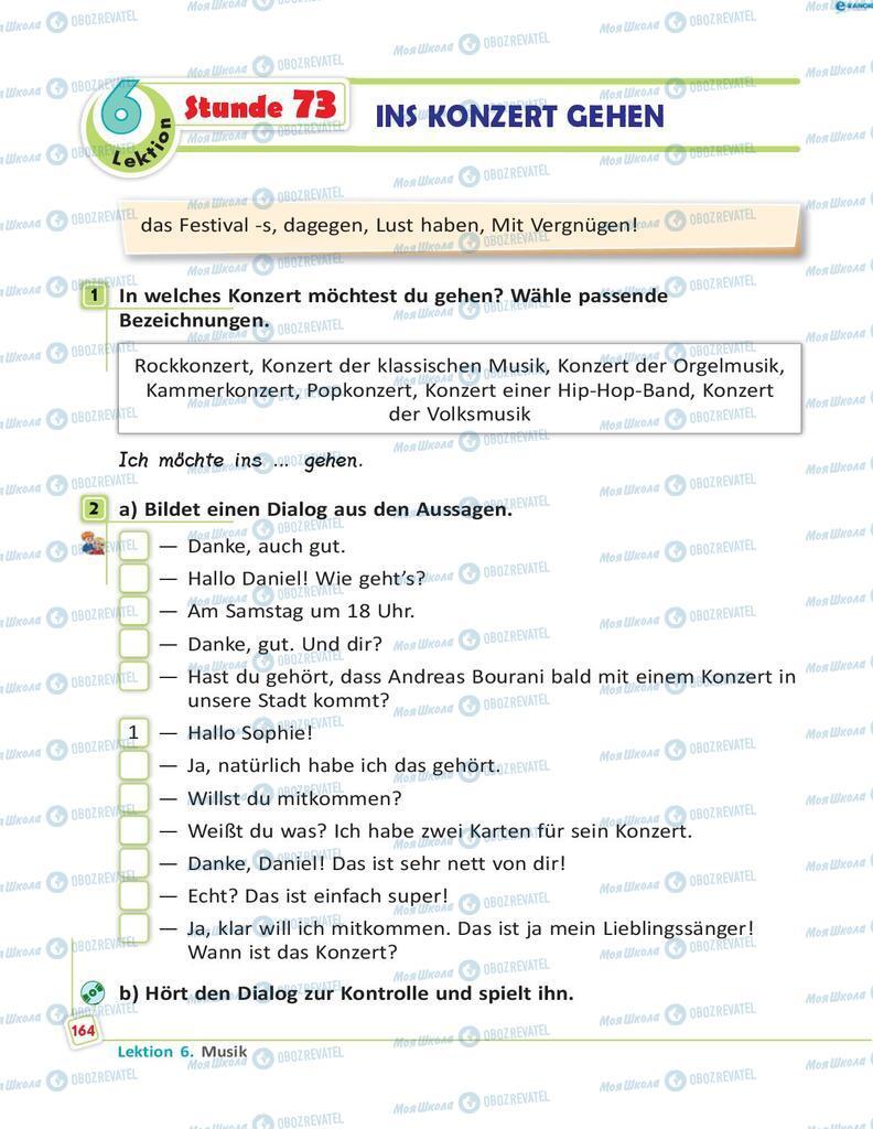 Підручники Німецька мова 8 клас сторінка 164