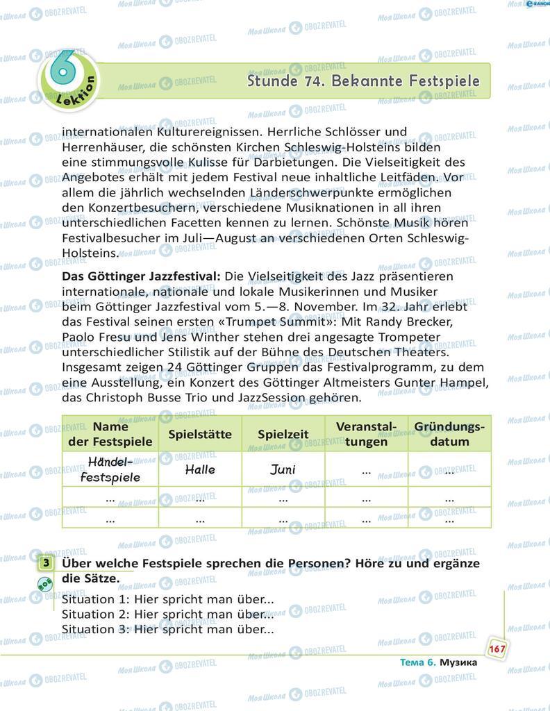 Підручники Німецька мова 8 клас сторінка 167