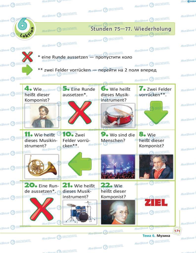Підручники Німецька мова 8 клас сторінка 171