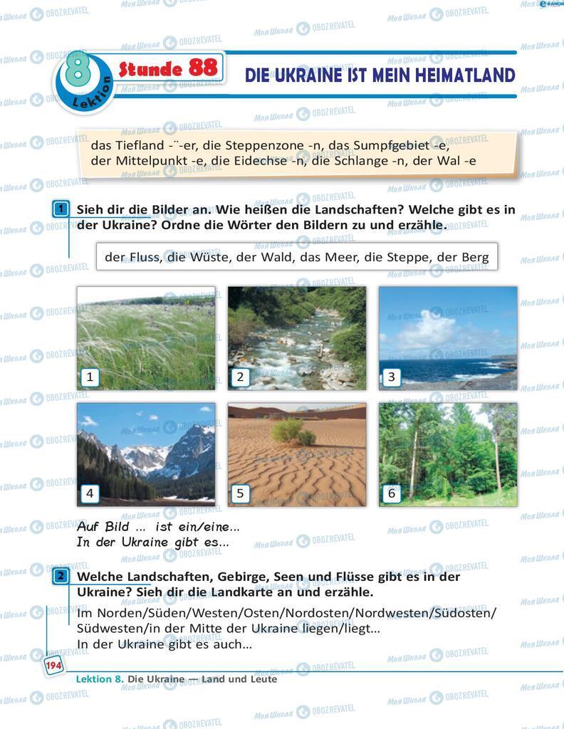 Учебники Немецкий язык 8 класс страница  194