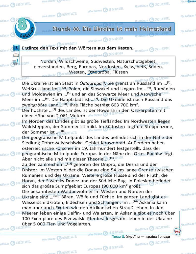 Учебники Немецкий язык 8 класс страница 195