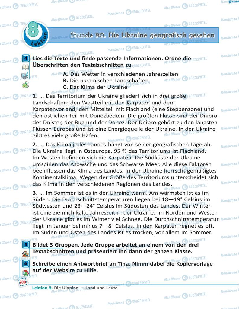 Підручники Німецька мова 8 клас сторінка 200