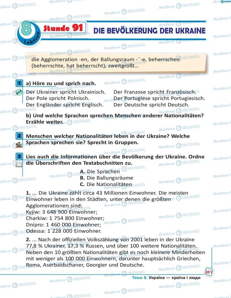 Підручники Німецька мова 8 клас сторінка 201