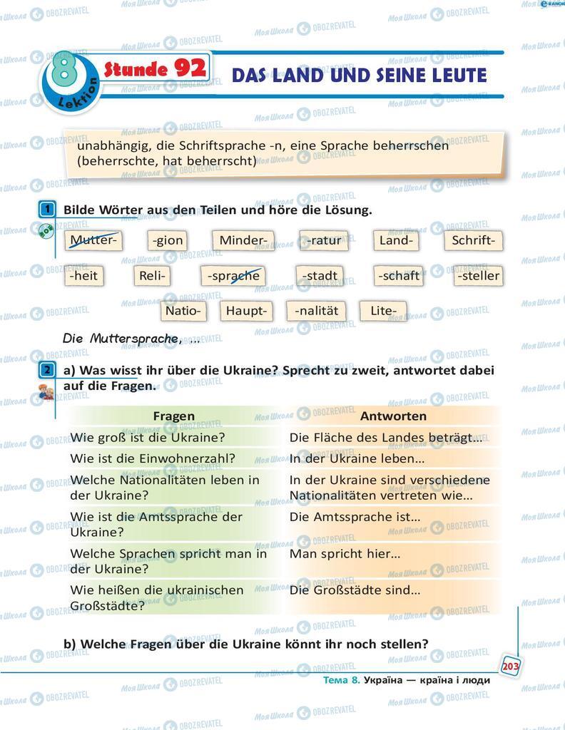 Учебники Немецкий язык 8 класс страница 203