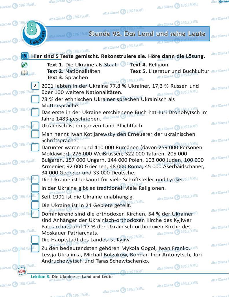 Учебники Немецкий язык 8 класс страница 204