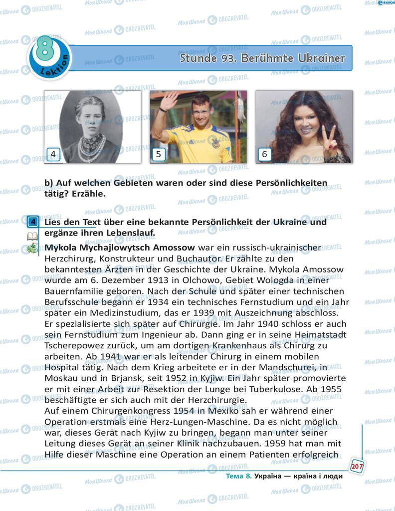 Підручники Німецька мова 8 клас сторінка 207