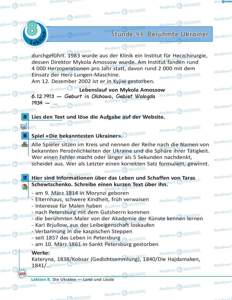Підручники Німецька мова 8 клас сторінка 208