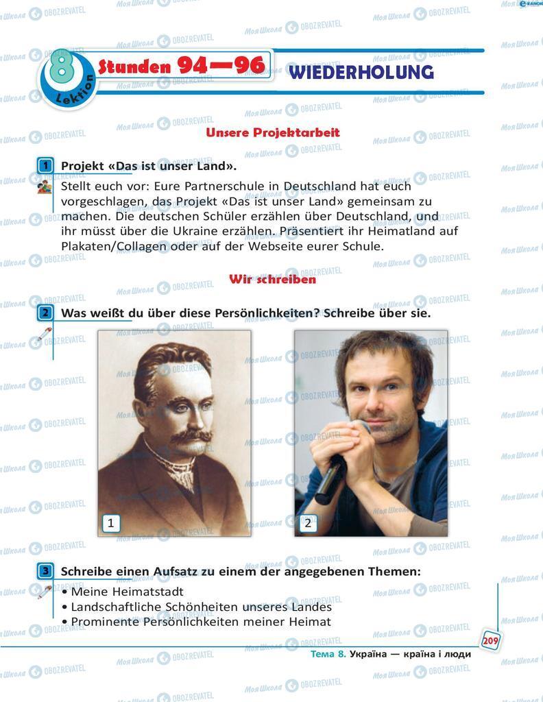 Підручники Німецька мова 8 клас сторінка 209