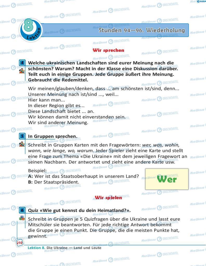 Підручники Німецька мова 8 клас сторінка 210