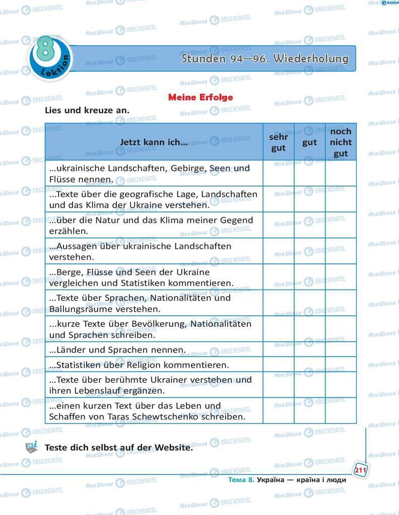 Учебники Немецкий язык 8 класс страница 211