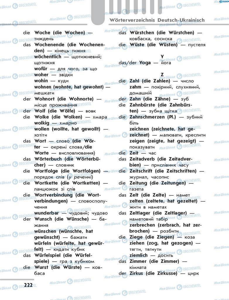 Підручники Німецька мова 8 клас сторінка 222
