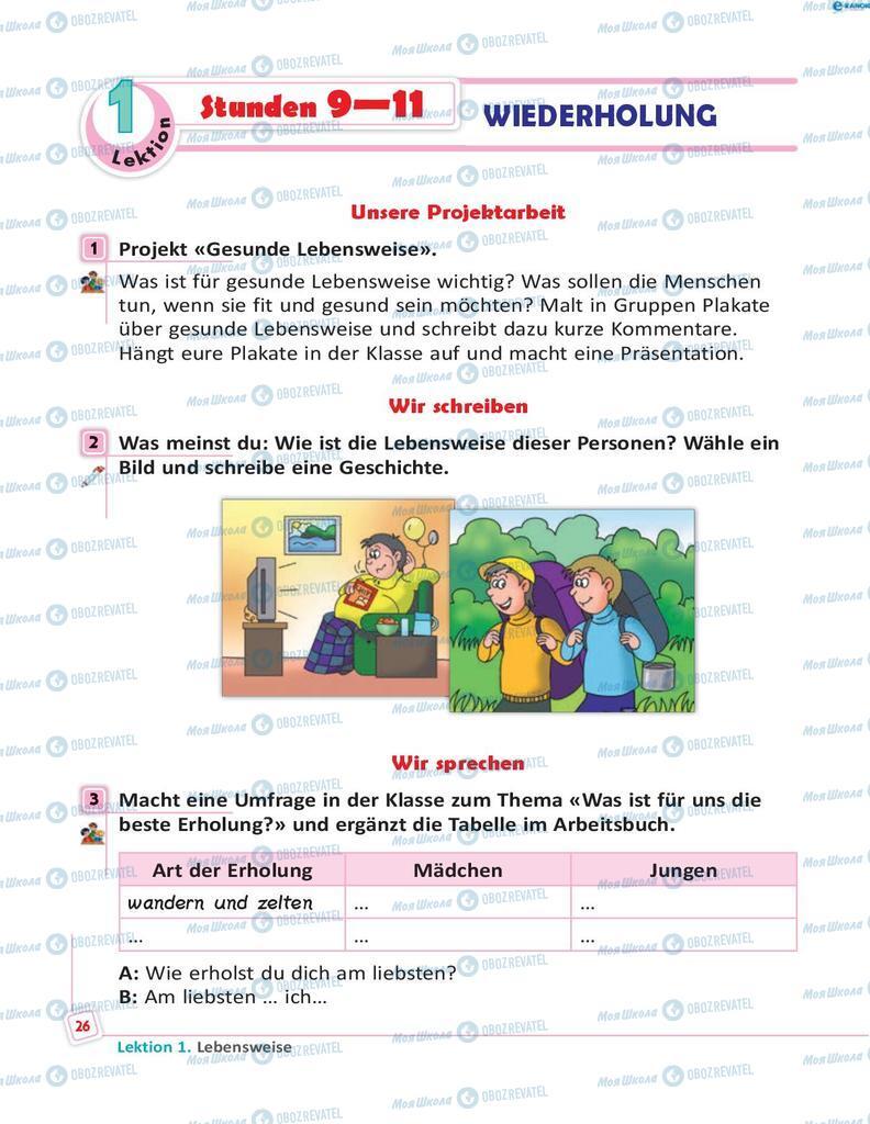 Підручники Німецька мова 8 клас сторінка 26