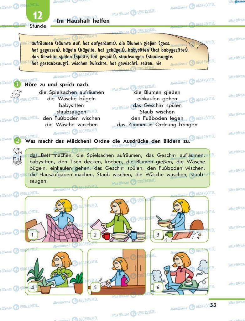 Учебники Немецкий язык 8 класс страница  33
