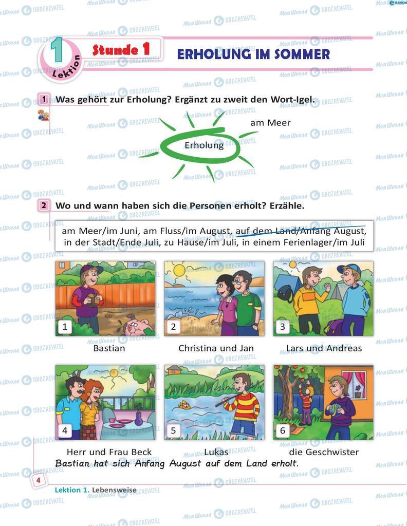 Підручники Німецька мова 8 клас сторінка  4