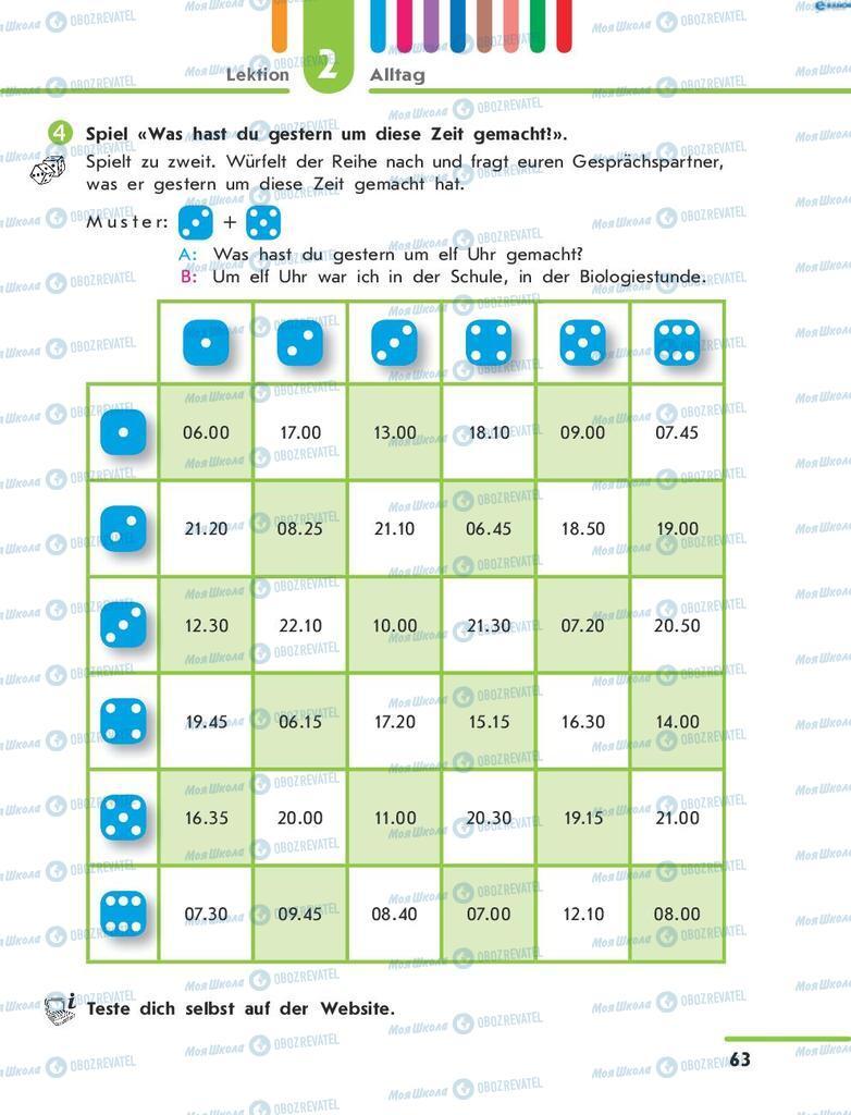 Учебники Немецкий язык 8 класс страница 63