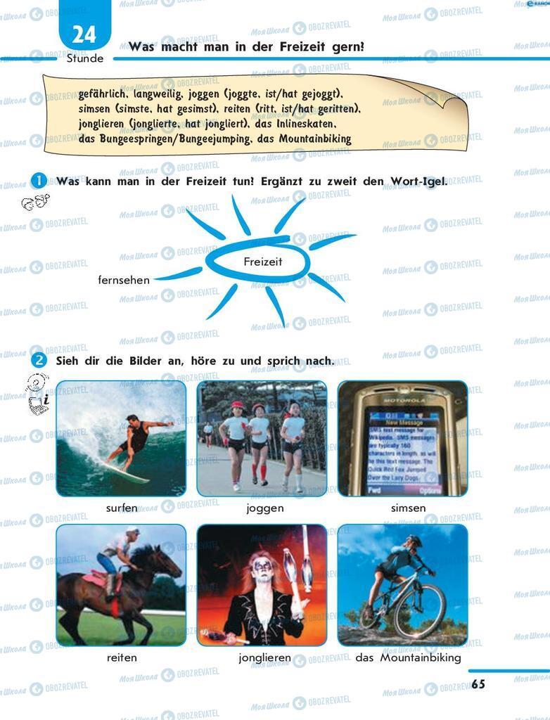 Учебники Немецкий язык 8 класс страница  65