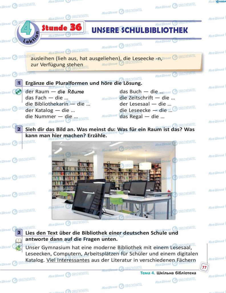 Учебники Немецкий язык 8 класс страница 77