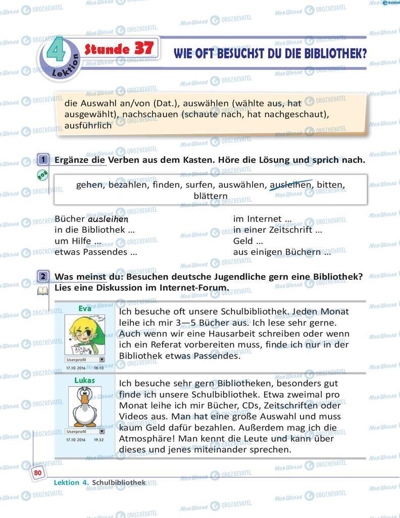 Підручники Німецька мова 8 клас сторінка 80