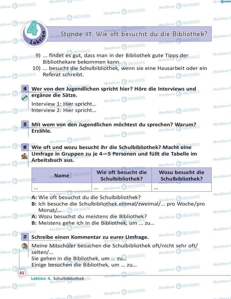 Учебники Немецкий язык 8 класс страница 82