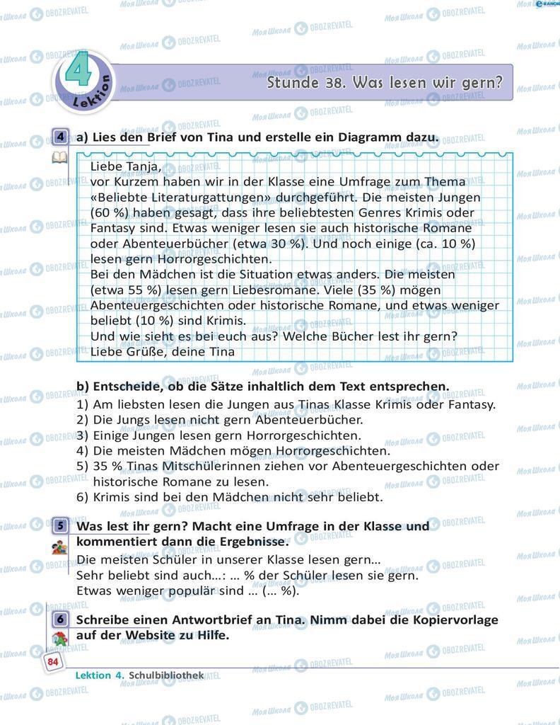 Учебники Немецкий язык 8 класс страница 84