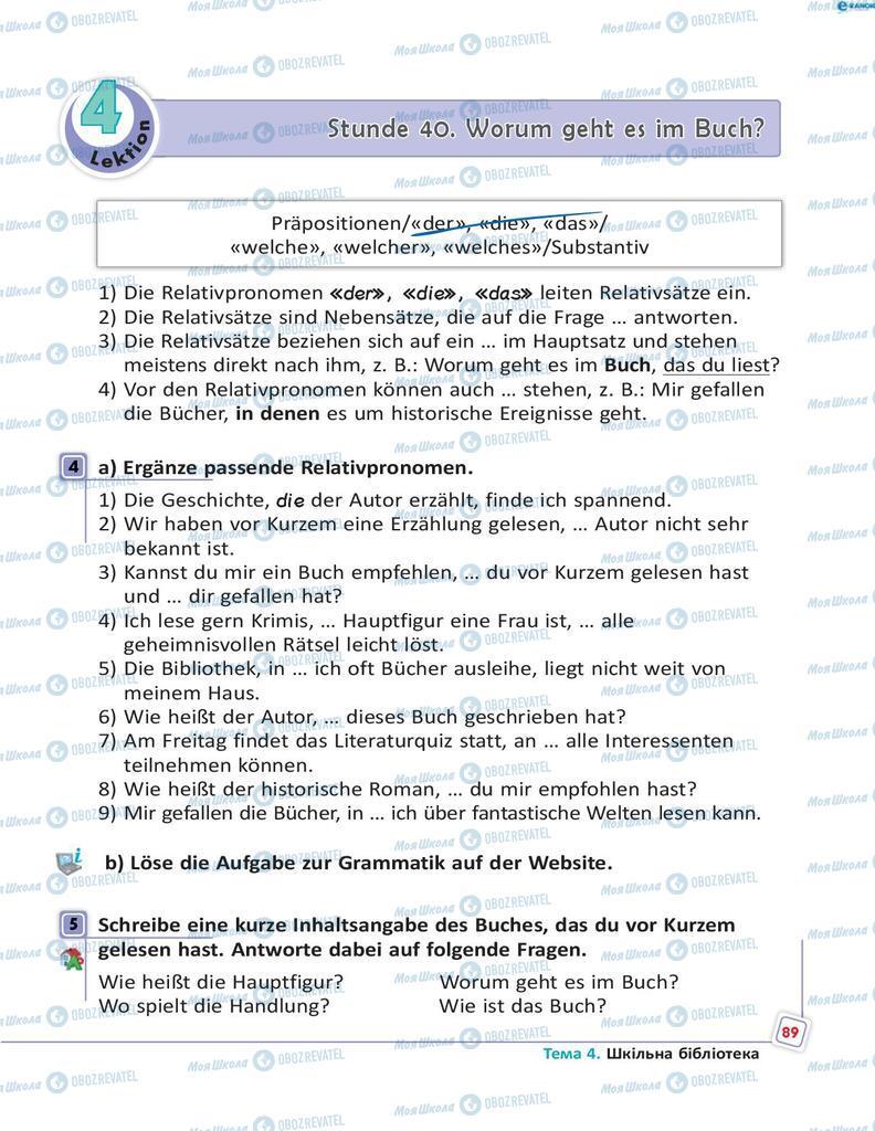 Учебники Немецкий язык 8 класс страница 89