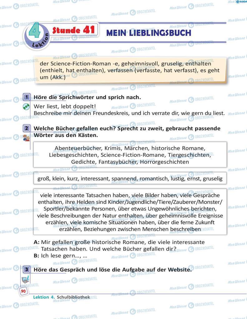 Учебники Немецкий язык 8 класс страница 90