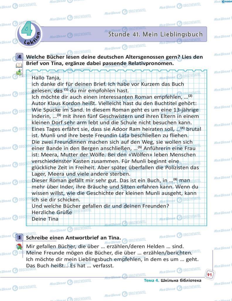 Учебники Немецкий язык 8 класс страница 91