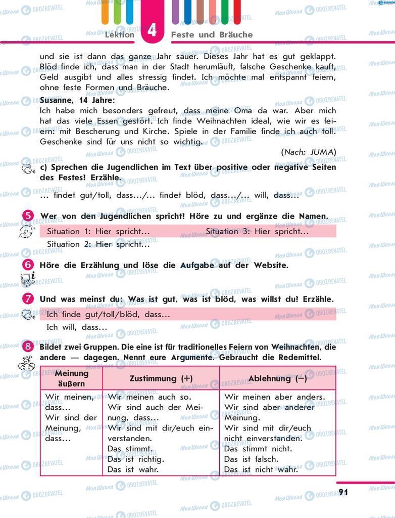 Підручники Німецька мова 8 клас сторінка 91