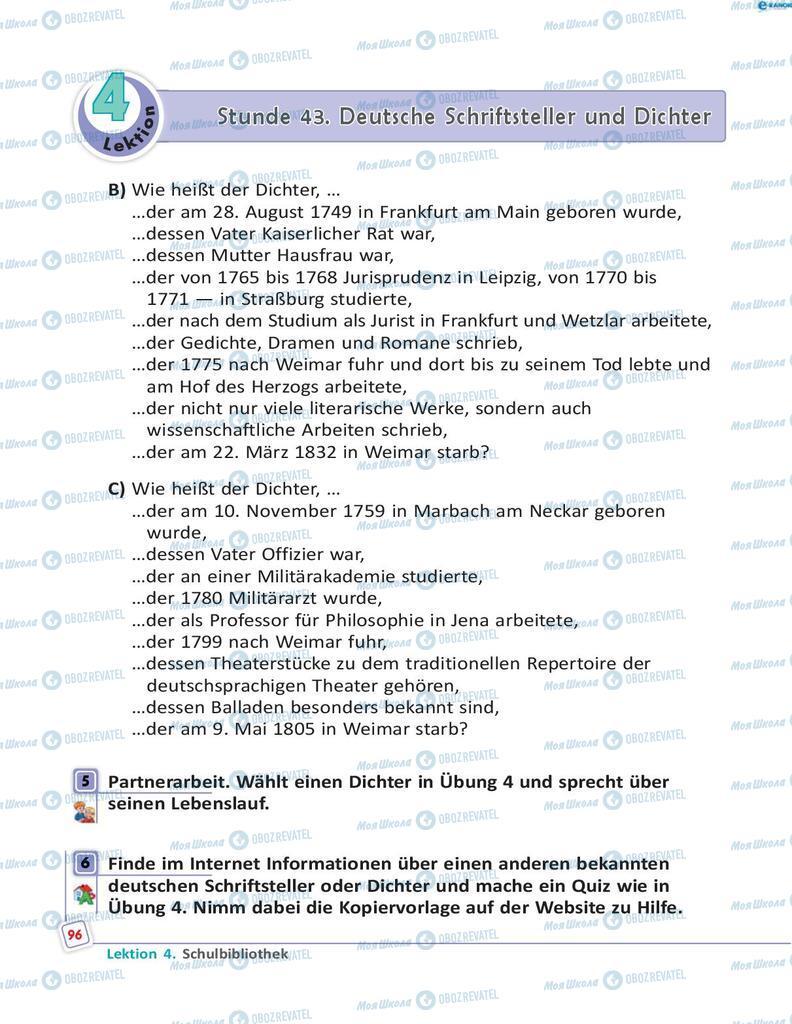 Учебники Немецкий язык 8 класс страница 96