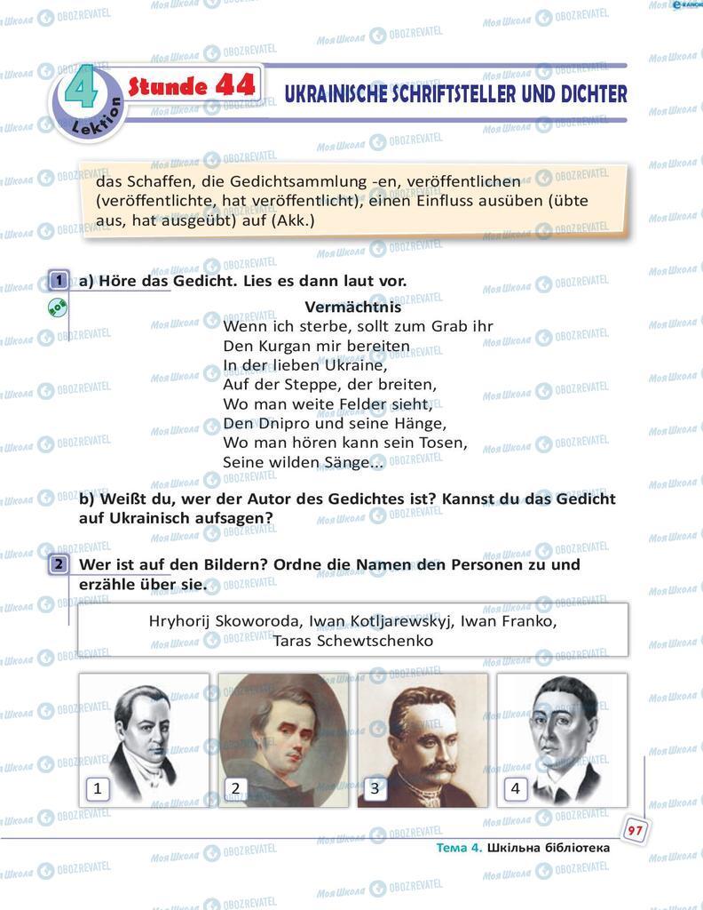 Учебники Немецкий язык 8 класс страница 97