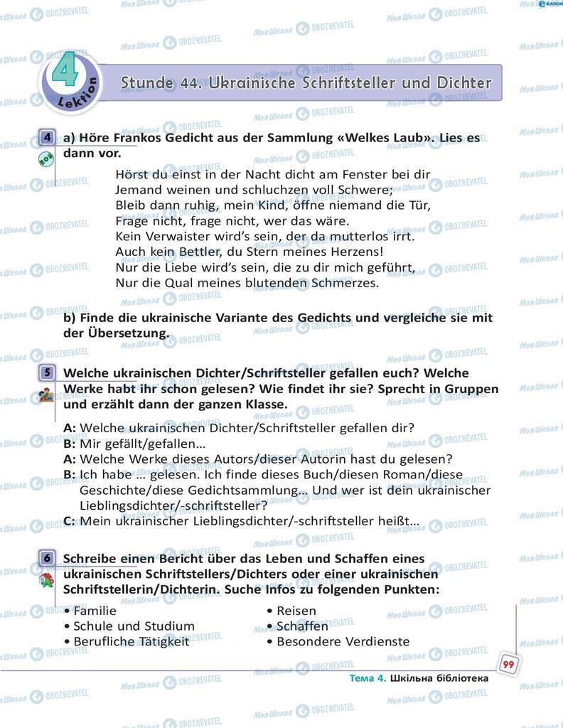 Підручники Німецька мова 8 клас сторінка 99