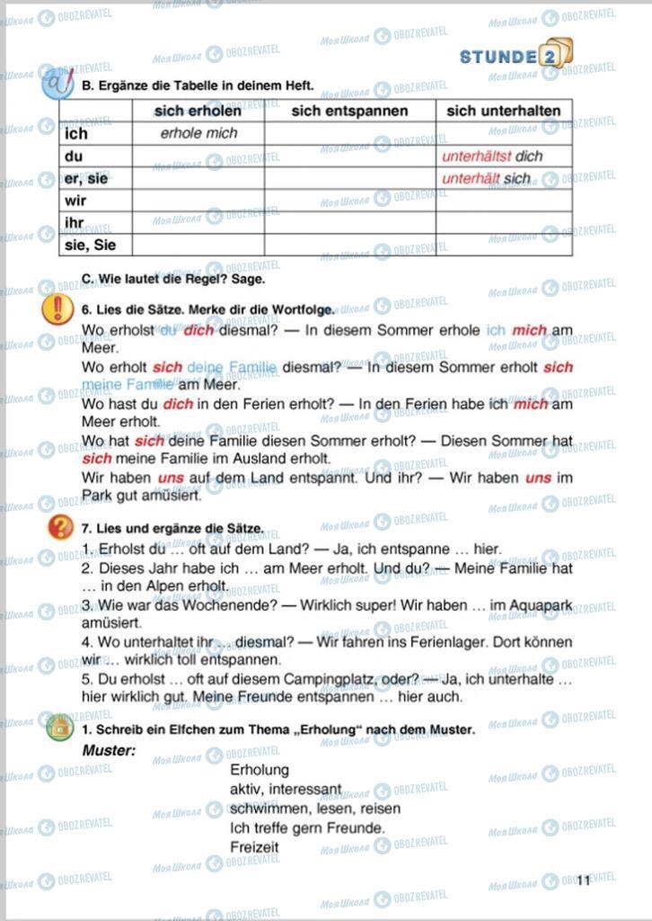 Підручники Німецька мова 8 клас сторінка 11