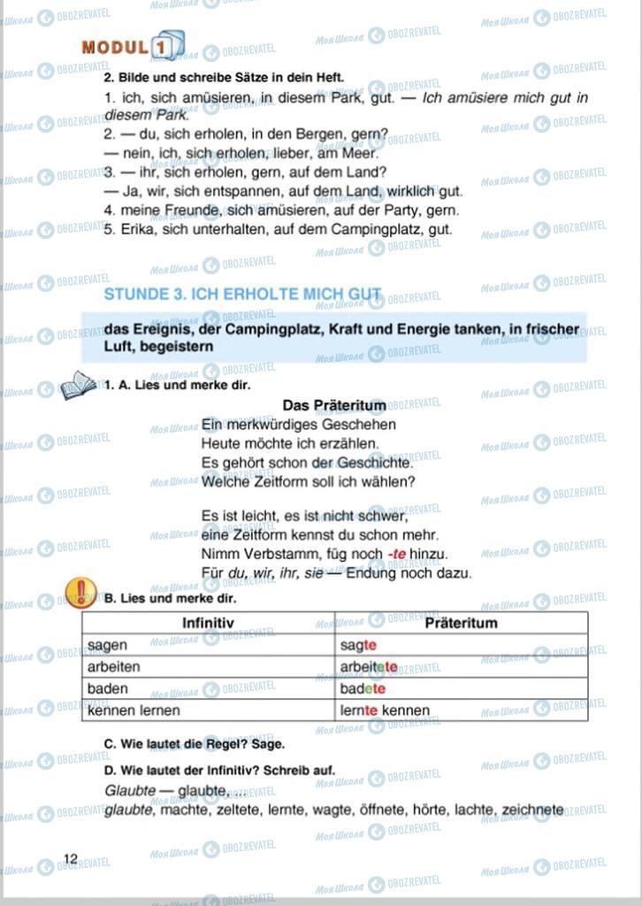 Учебники Немецкий язык 8 класс страница 12