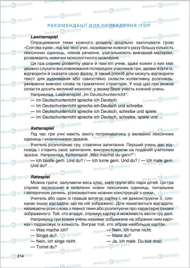 Підручники Німецька мова 8 клас сторінка  214