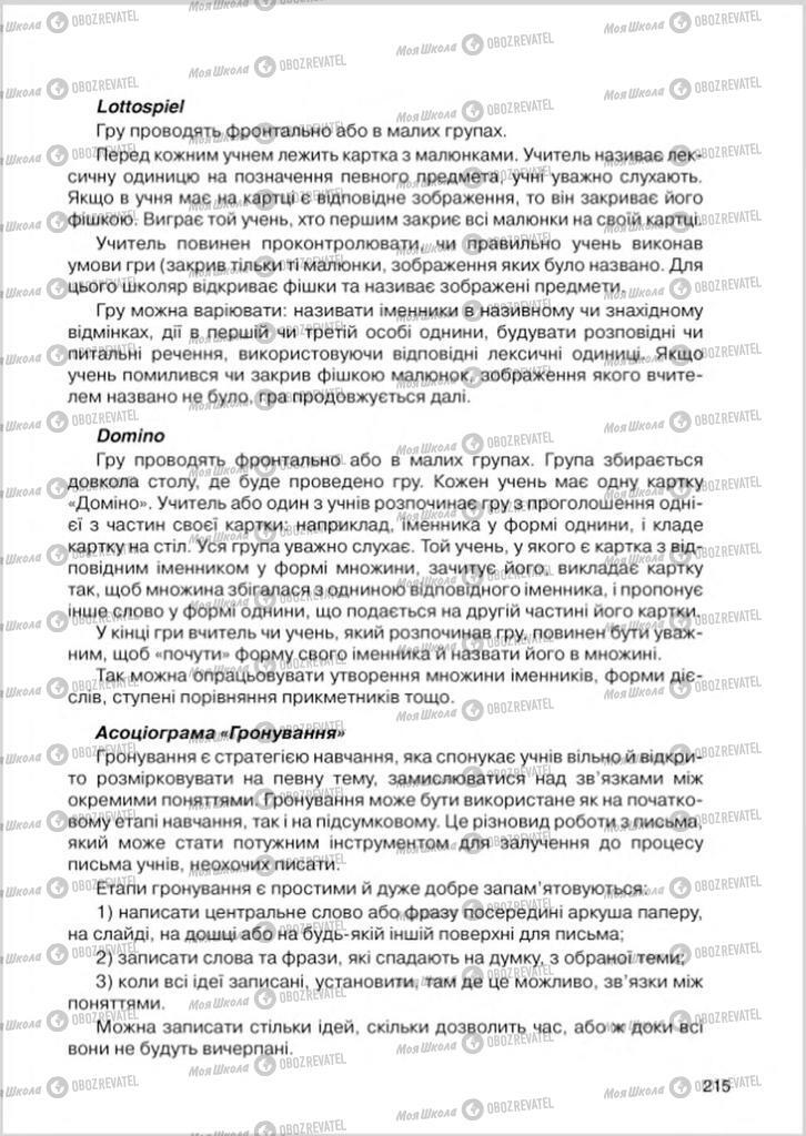 Підручники Німецька мова 8 клас сторінка 215