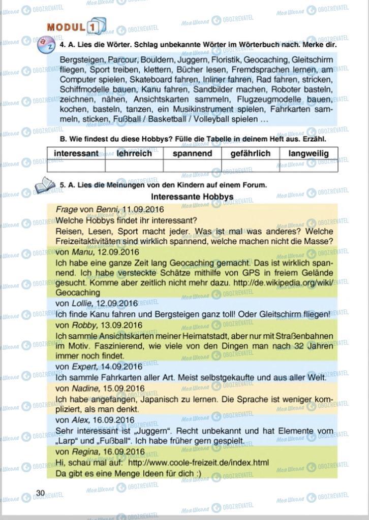 Підручники Німецька мова 8 клас сторінка 30