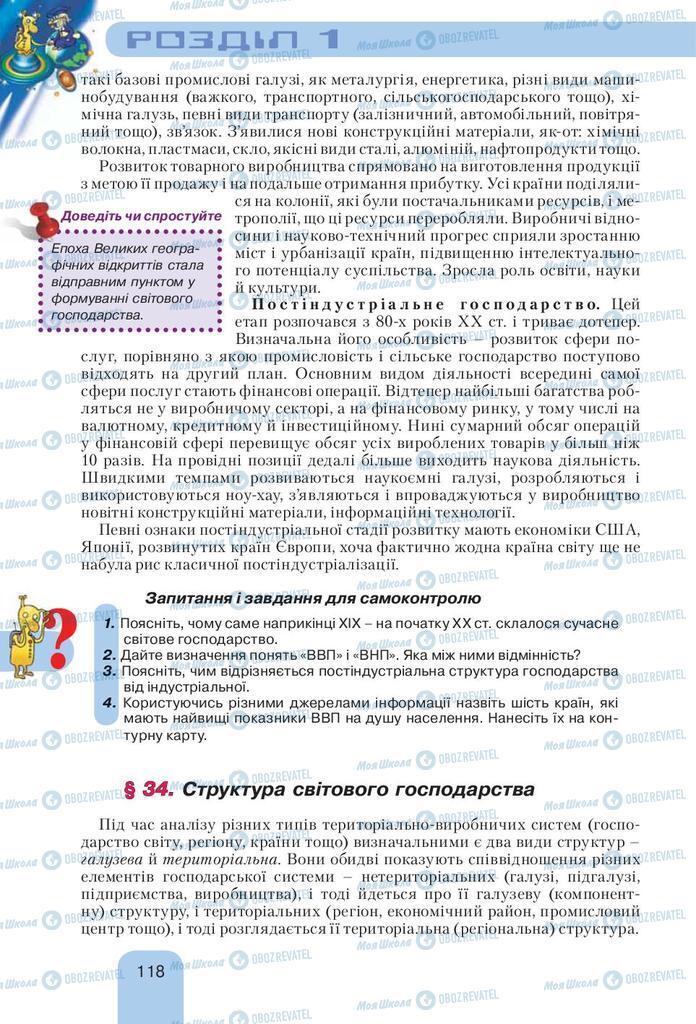 Учебники География 10 класс страница  118