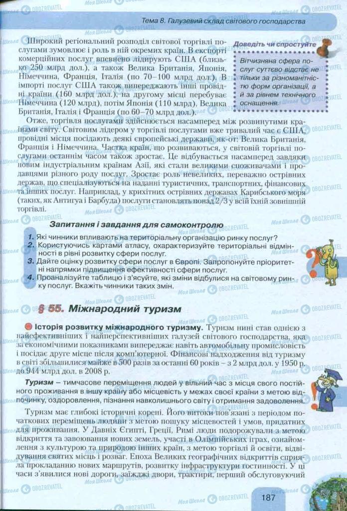 Учебники География 10 класс страница 187