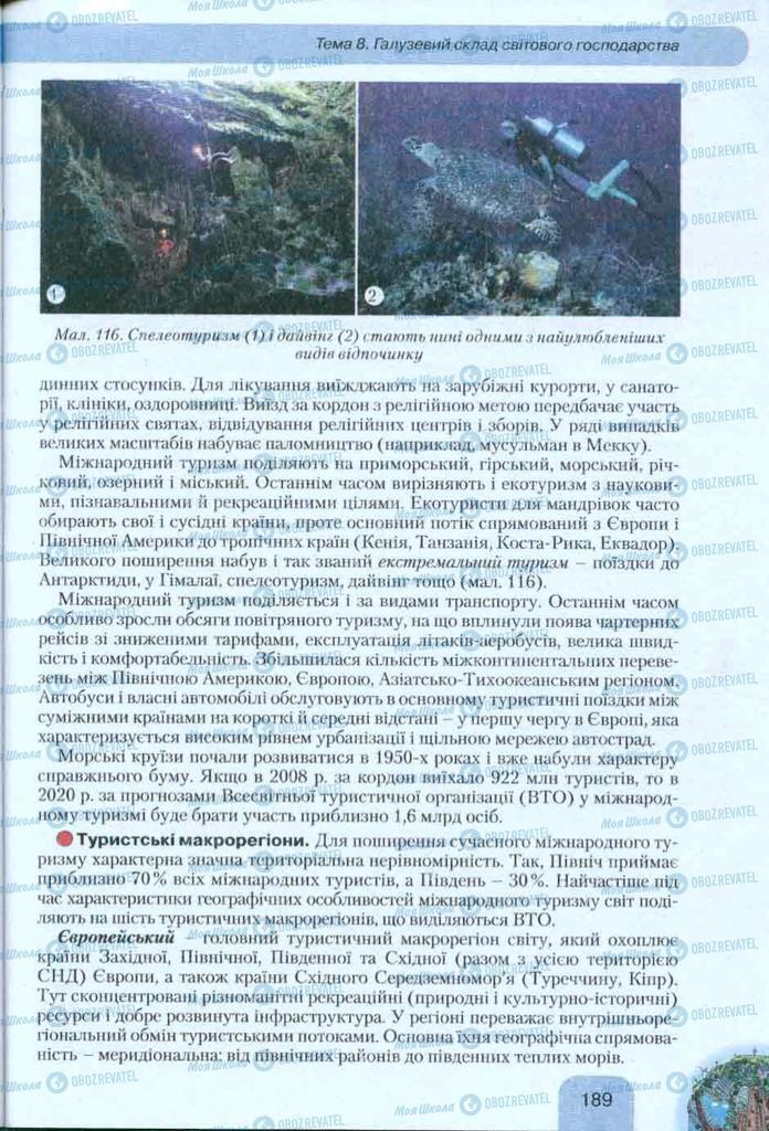 Учебники География 10 класс страница 189