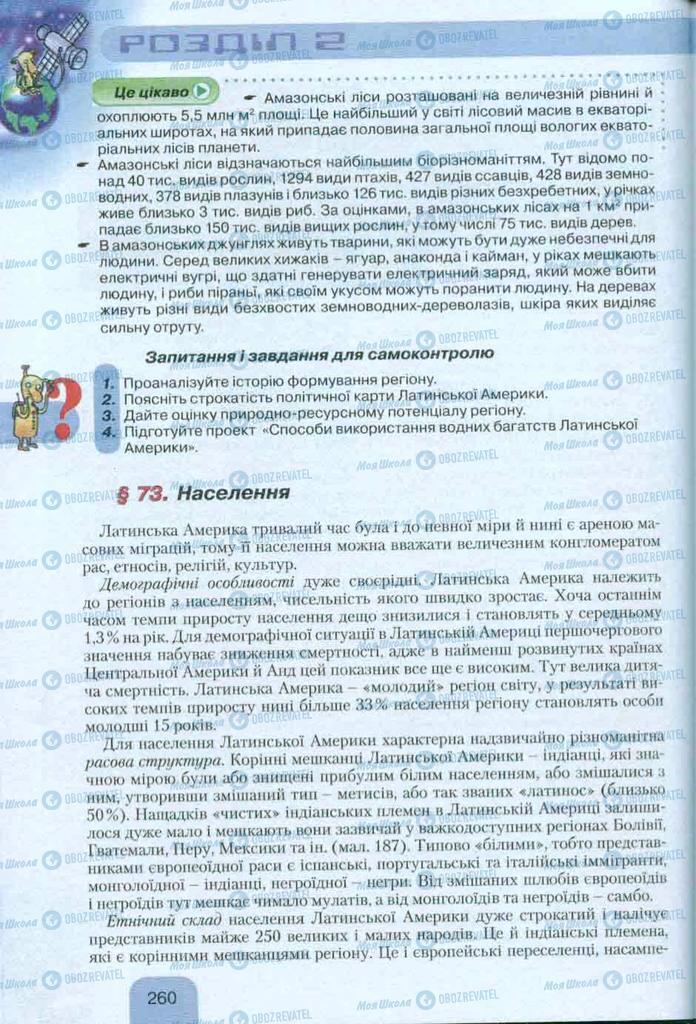 Учебники География 10 класс страница 260