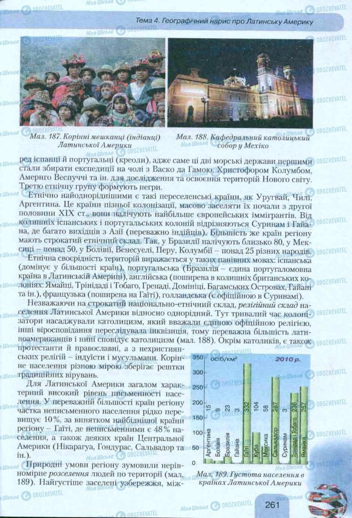 Учебники География 10 класс страница 261