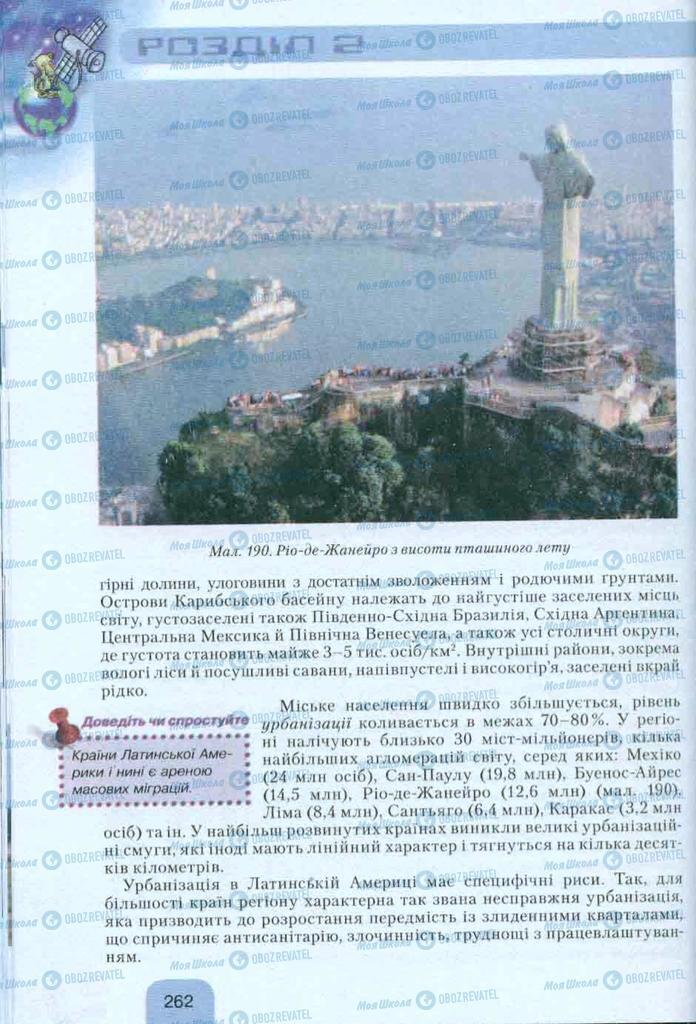Учебники География 10 класс страница 262