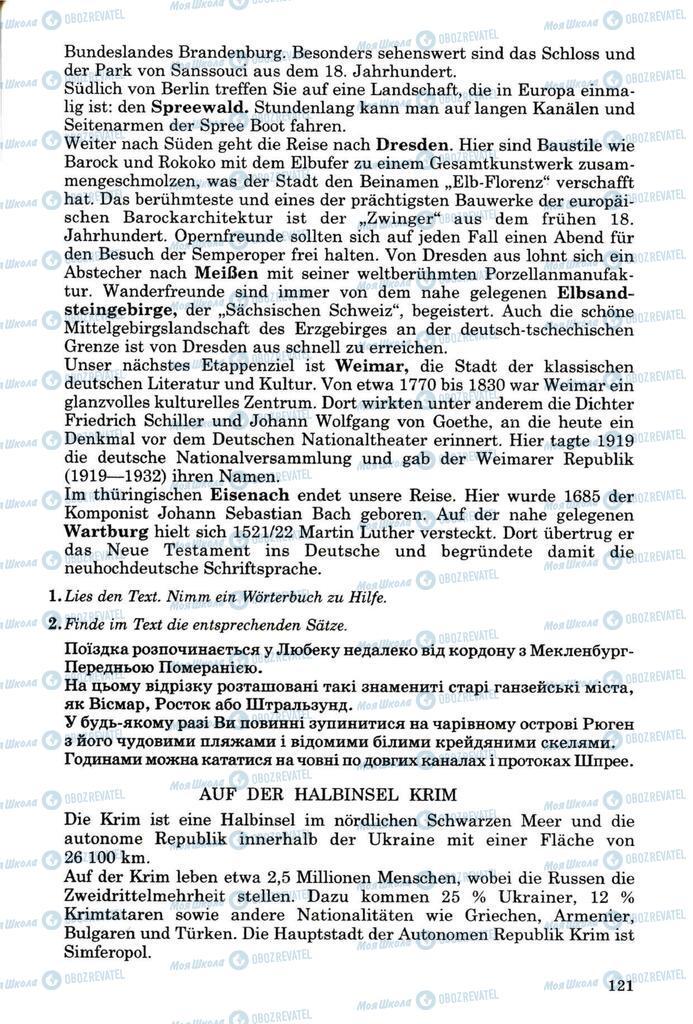 Підручники Німецька мова 8 клас сторінка 120