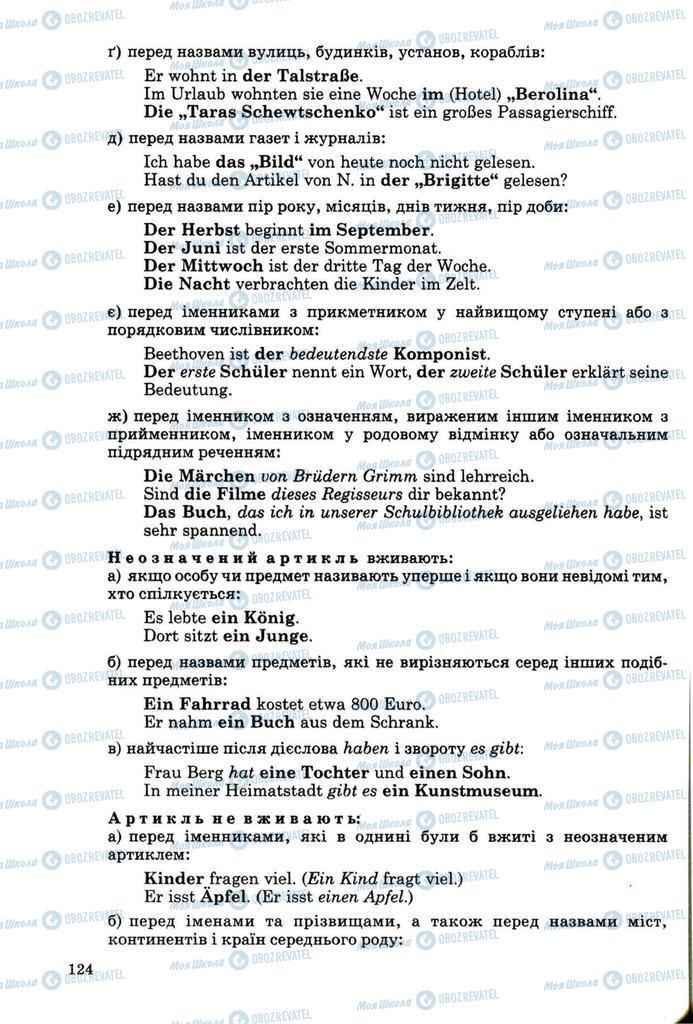 Підручники Німецька мова 8 клас сторінка 123